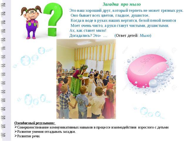 Загадка про мыло Это наш хороший друг, который терпеть не может грязных рук....