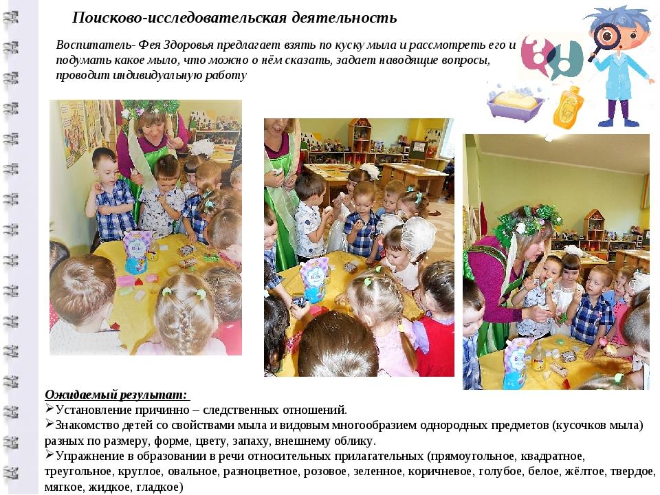 Поисково-исследовательская деятельность Воспитатель- Фея Здоровья предлагает...