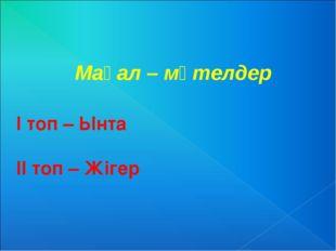 Мақал – мәтелдер I топ – Ынта II топ – Жігер