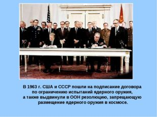 В 1963 г. США и СССР пошли на подписание договора по ограничению испытаний яд