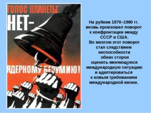 На рубеже 1970–1980 гг. вновь произошел поворот к конфронтации между СССР и С