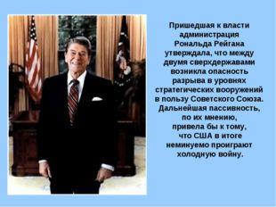 Пришедшая к власти администрация Рональда Рейгана утверждала, что между двумя