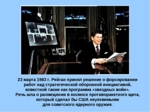 23 марта 1983 г. Рейган принял решение о форсировании работ над стратегическо