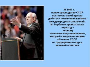 В 1985 г. новое руководство СССР поставило своей целью добиться потепления к