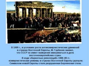 В 1989 г., в условиях роста антикоммунистических движений в странах Восточной