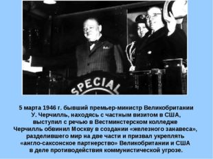 5 марта 1946 г. бывший премьер-министр Великобритании У. Черчилль, находясь с