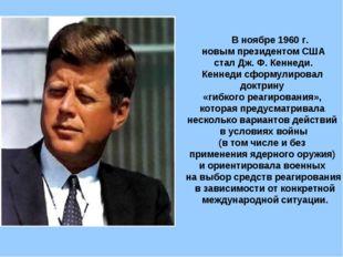 В ноябре 1960 г. новым президентом США стал Дж. Ф. Кеннеди. Кеннеди сформули