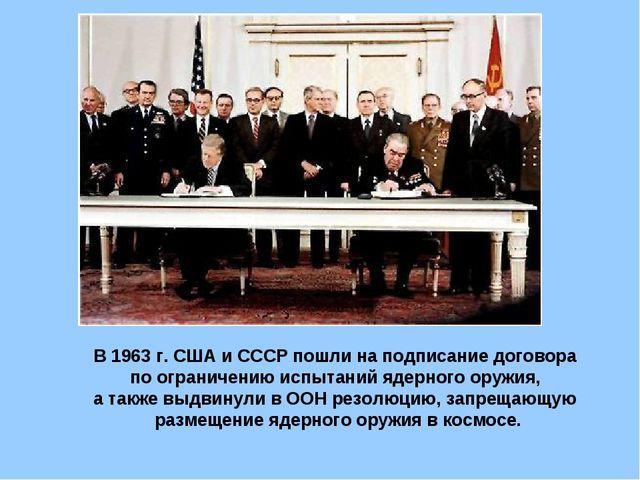 В 1963 г. США и СССР пошли на подписание договора по ограничению испытаний яд...