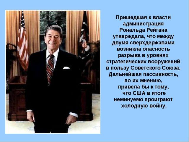 Пришедшая к власти администрация Рональда Рейгана утверждала, что между двумя...