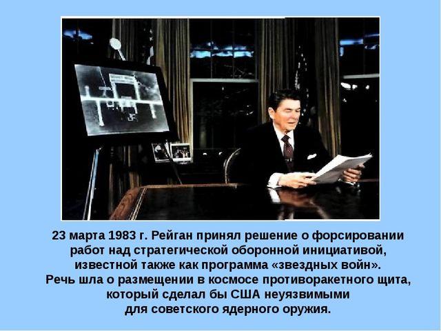 23 марта 1983 г. Рейган принял решение о форсировании работ над стратегическо...
