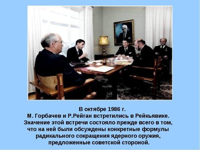 В октябре 1986 г. М. Горбачев и Р.Рейган встретились в Рейкьявике. Значение...