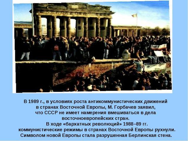 В 1989 г., в условиях роста антикоммунистических движений в странах Восточной...
