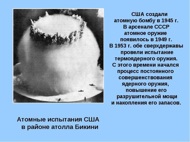 Атомные испытания США в районе атолла Бикини США создали атомную бомбу в 1945...