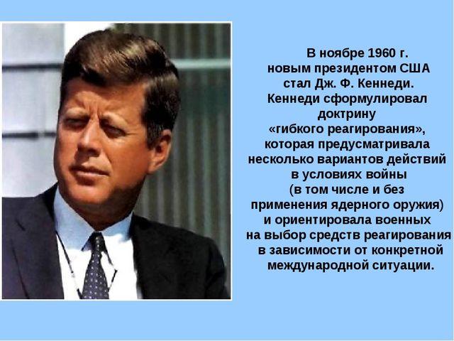 В ноябре 1960 г. новым президентом США стал Дж. Ф. Кеннеди. Кеннеди сформули...