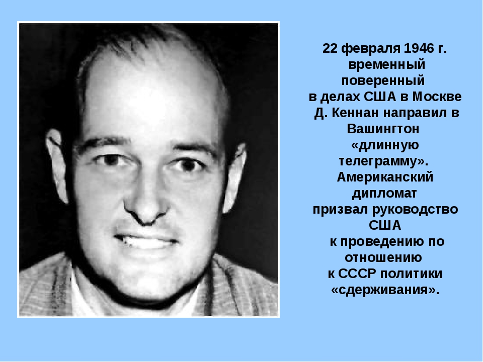 22 февраля 1946 г. временный поверенный в делах США в Москве Д. Кеннан направ...