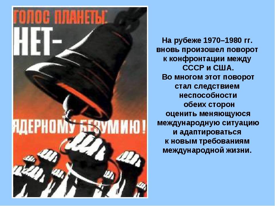 На рубеже 1970–1980 гг. вновь произошел поворот к конфронтации между СССР и С...