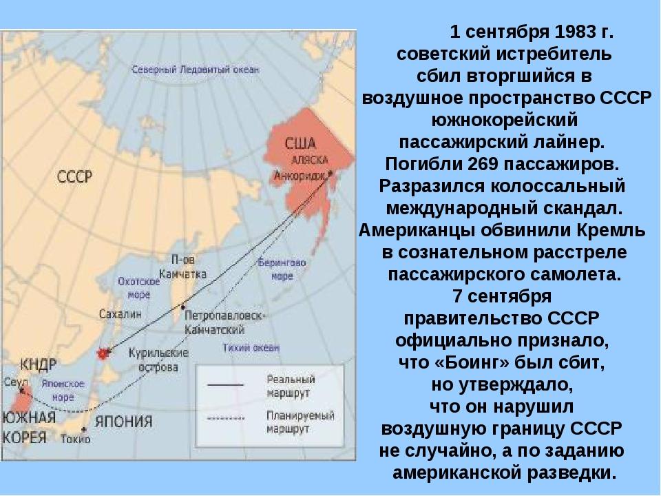 1 сентября 1983 г. советский истребитель сбил вторгшийся в воздушное простра...