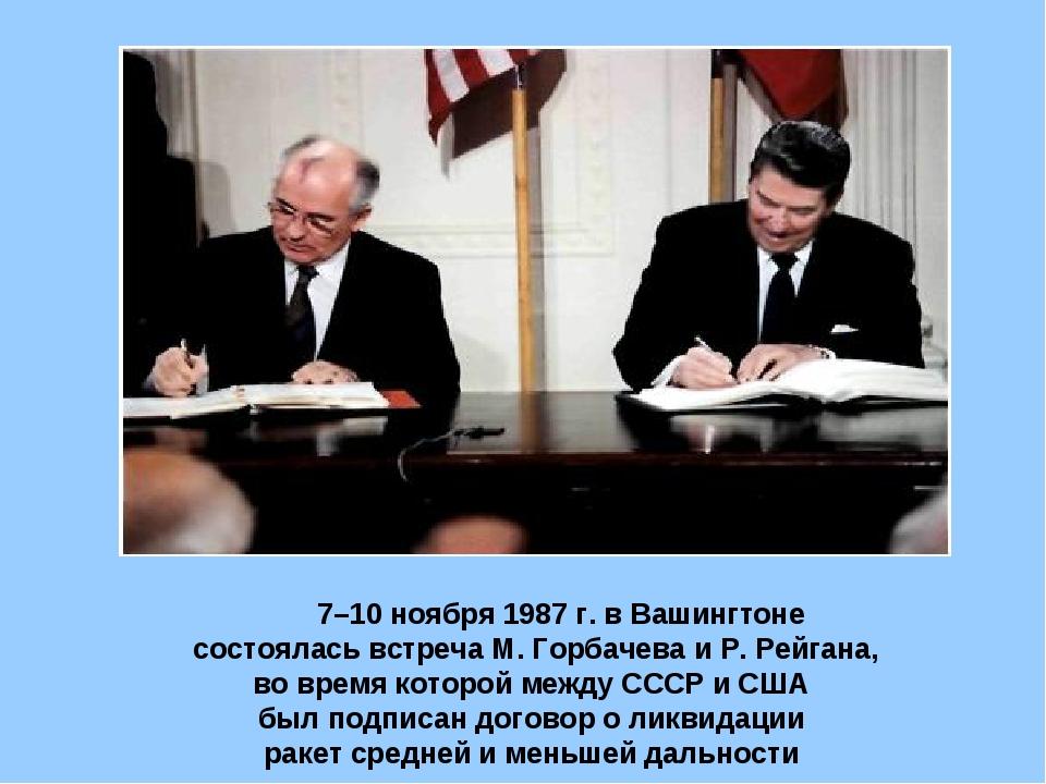 7–10 ноября 1987 г. в Вашингтоне состоялась встреча М. Горбачева и Р. Рейган...