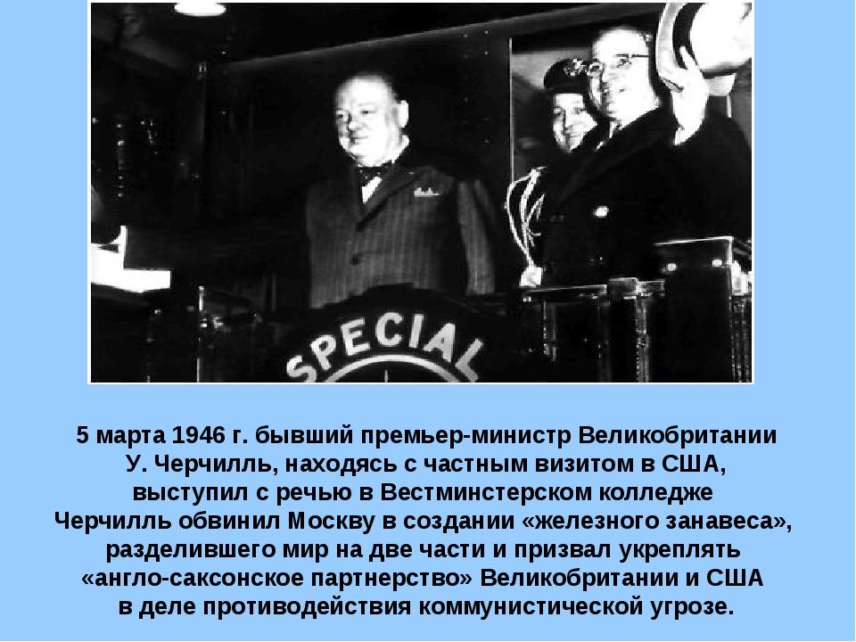 5 марта 1946 г. бывший премьер-министр Великобритании У. Черчилль, находясь с...