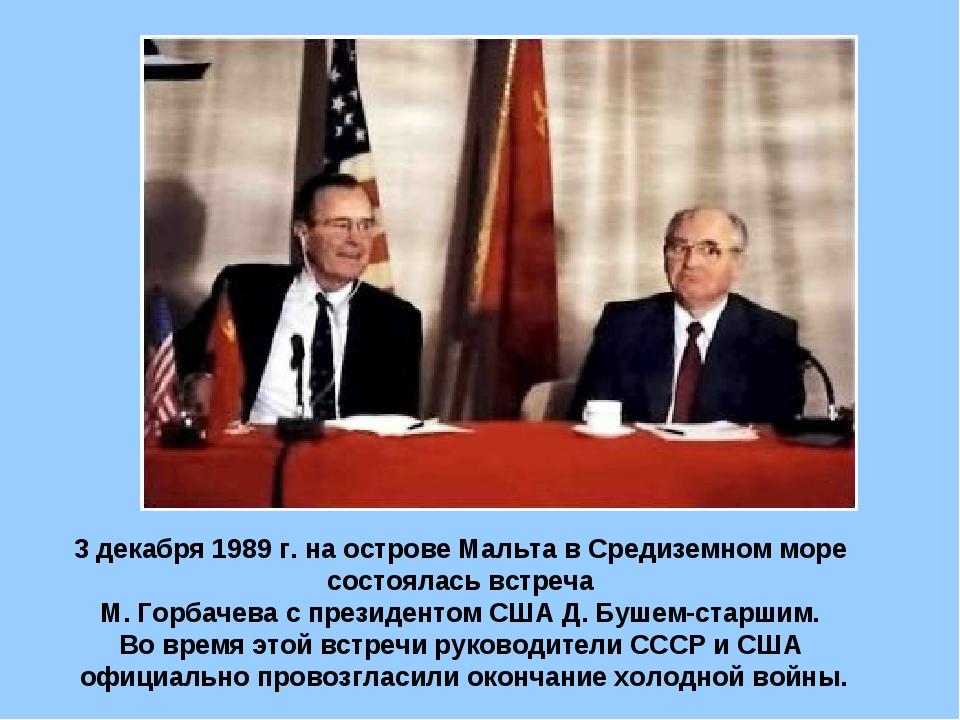 3 декабря 1989 г. на острове Мальта в Средиземном море состоялась встреча М....