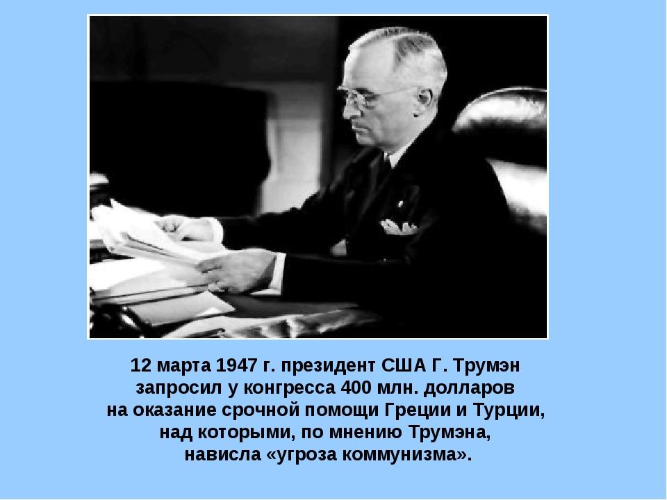 12 марта 1947 г. президент США Г. Трумэн запросил у конгресса 400 млн. доллар...