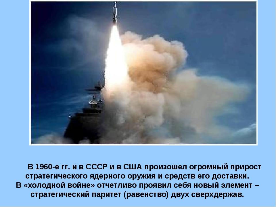 В 1960-е гг. и в СССР и в США произошел огромный прирост стратегического яде...
