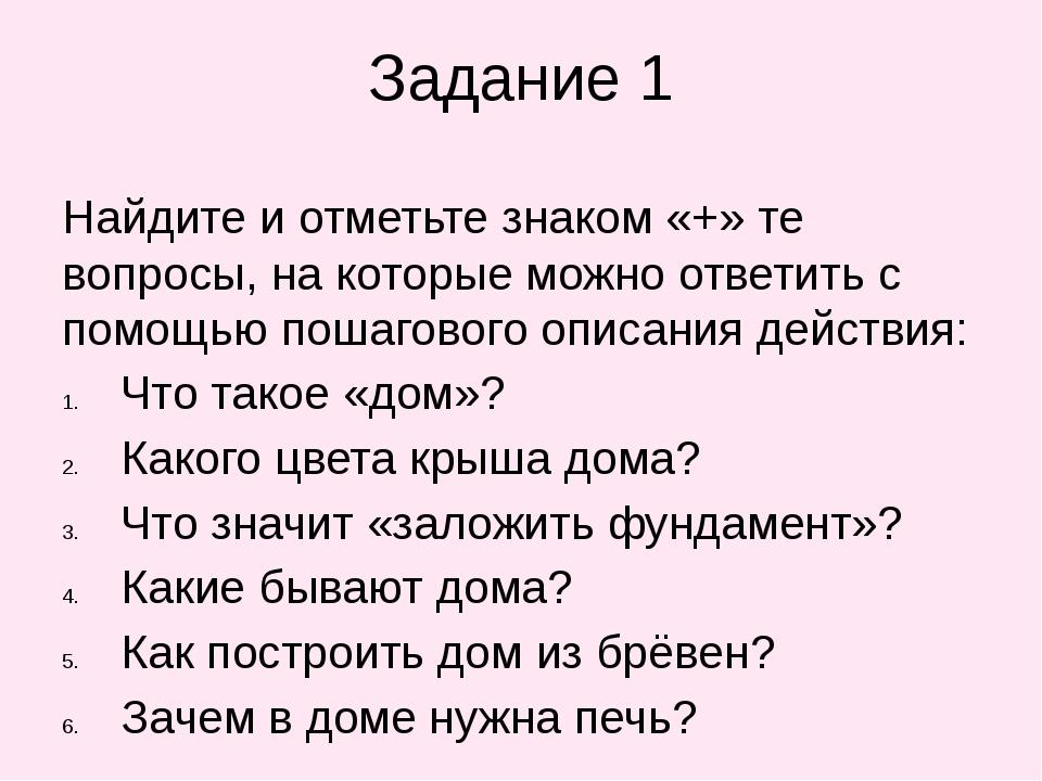 Задание 1 Найдите и отметьте знаком «+» те вопросы, на которые можно ответить...