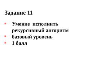 Задание 11 Умение исполнить рекурсивный алгоритм базовый уровень 1 балл
