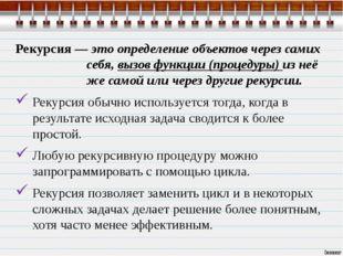 Рекурсия — это определение объектов через самих себя, вызов функции (процедур