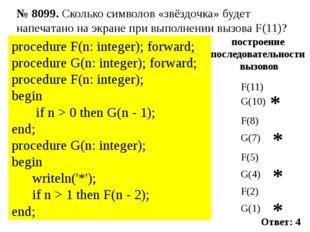 procedure F(n: integer); forward; procedure G(n: integer); forward;  procedu