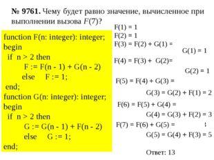 function F(n: integer): integer; begin  if n > 2 then  F := F(n - 1) +