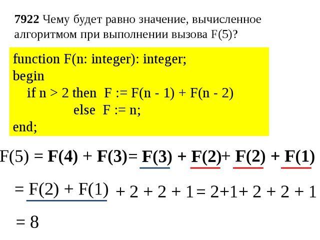 function F(n: integer): integer;  begin   if n > 2 then F := F(n...