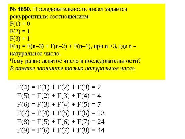 №4650. Последовательность чисел задается рекуррентным соотношением: F(1) = 0...