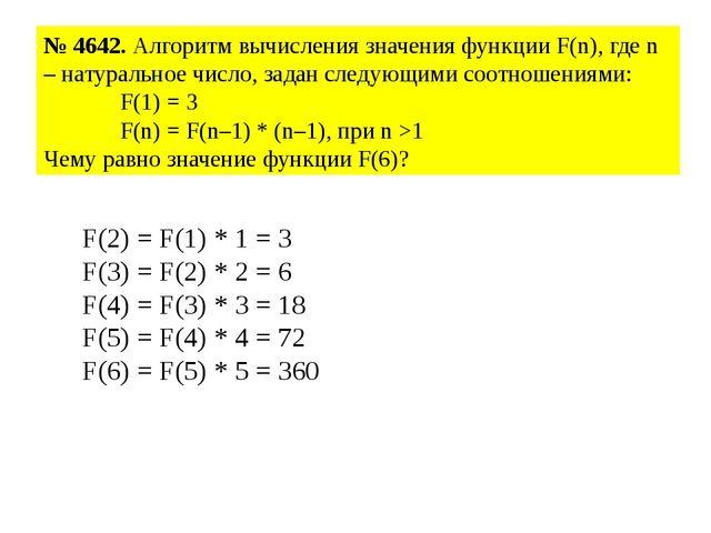 №4642. Алгоритм вычисления значения функции F(n), где n – натуральное число,...