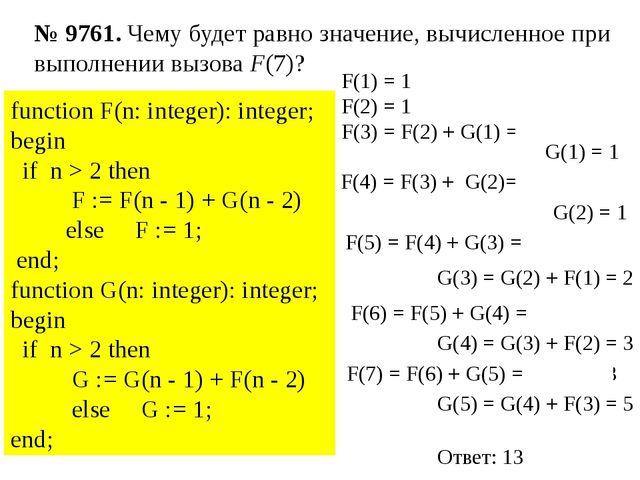 function F(n: integer): integer; begin  if n > 2 then  F := F(n - 1) +...