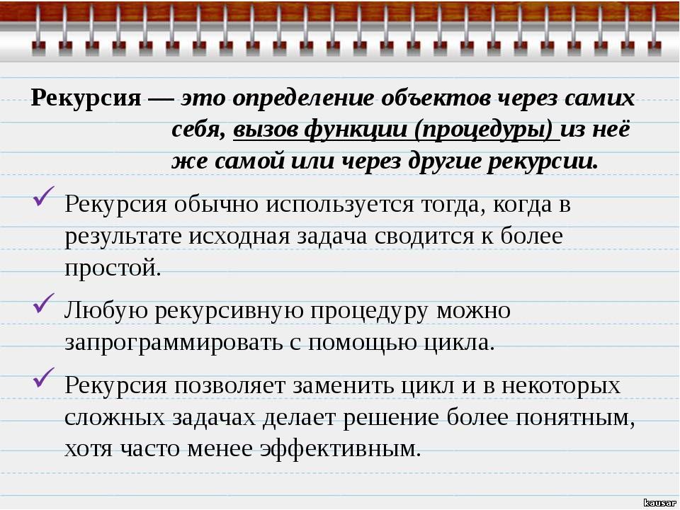 Рекурсия — это определение объектов через самих себя, вызов функции (процедур...