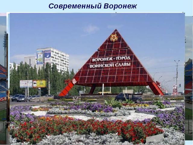 Современный Воронеж