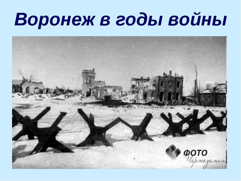 Воронеж в годы войны