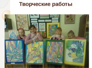 Творческие работы