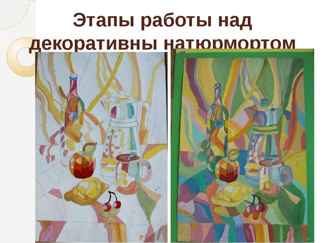 Этапы работы над декоративны натюрмортом
