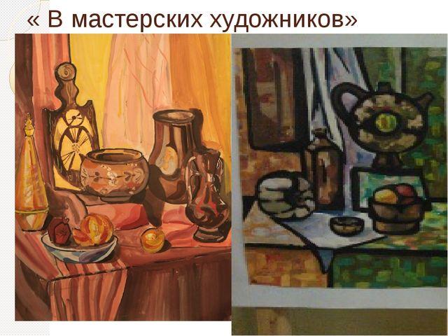 « В мастерских художников»