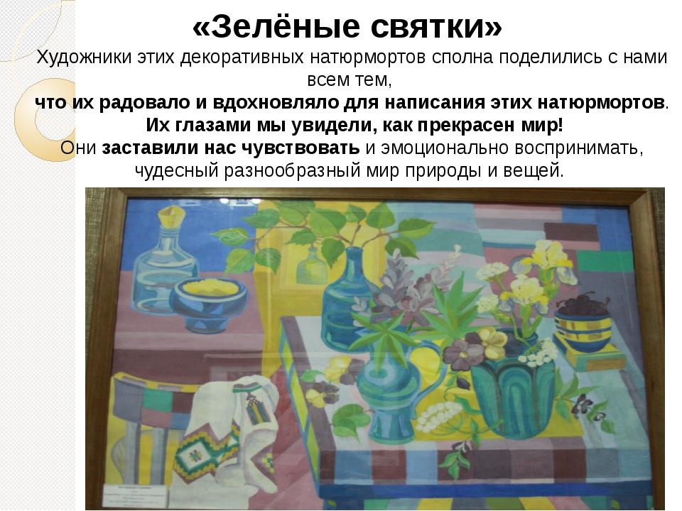 «Зелёные святки» Художники этих декоративных натюрмортов сполна поделились с...