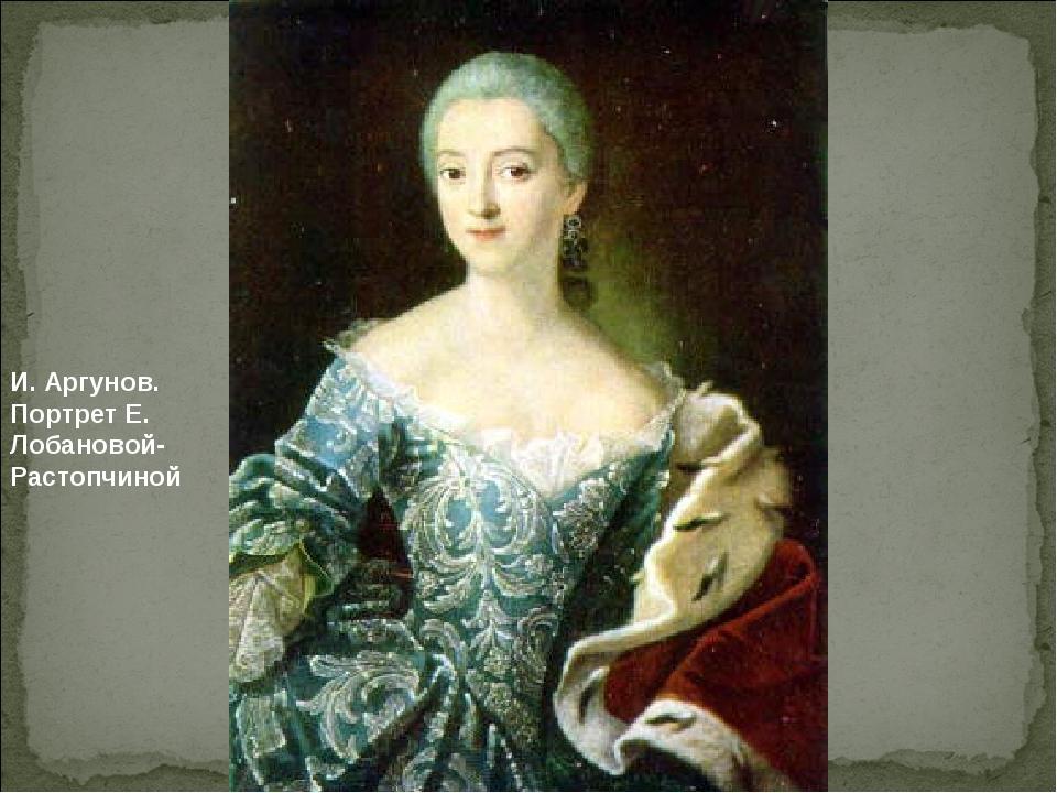 И. Аргунов. Портрет Е. Лобановой-Растопчиной