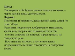 Цель: Расширятьи обобщать знания татарского языка – через разные виды деяте