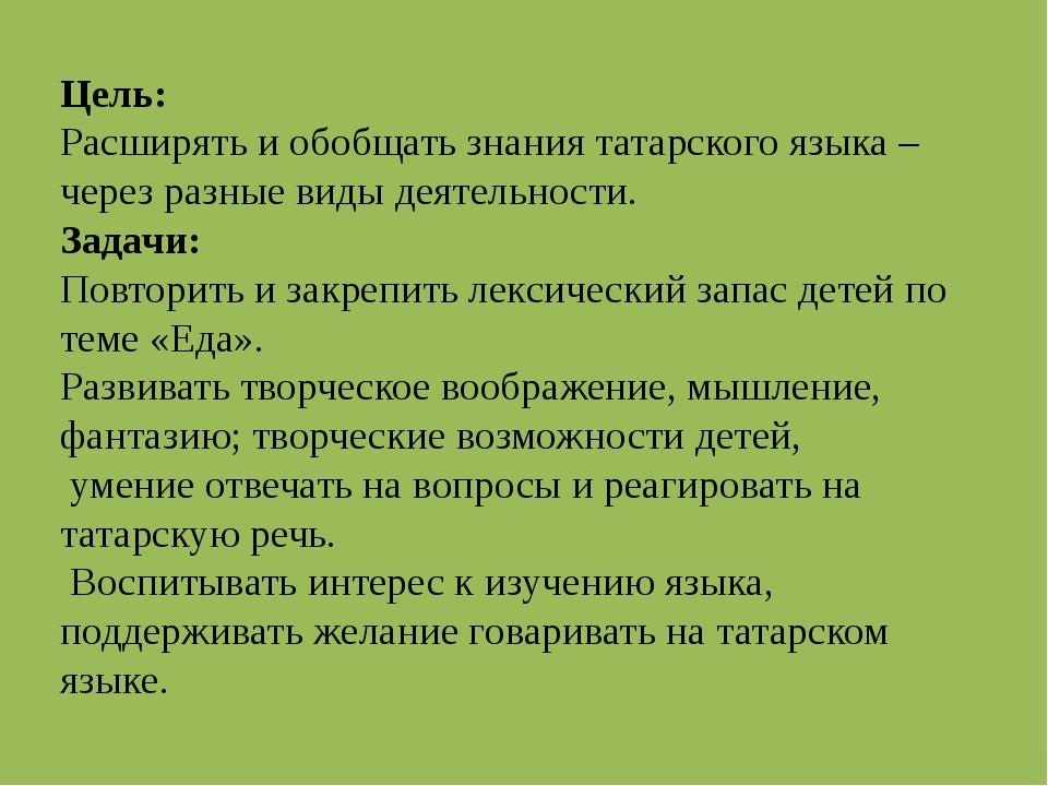 Цель: Расширятьи обобщать знания татарского языка – через разные виды деяте...