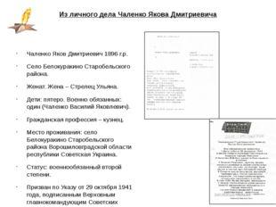 Из личного дела Чаленко Якова Дмитриевича Чаленко Яков Дмитриевич 1896 г.р. С