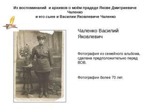 Из воспоминаний и архивов о моём прадеде Якове Дмитриевиче Чаленко и его сыне