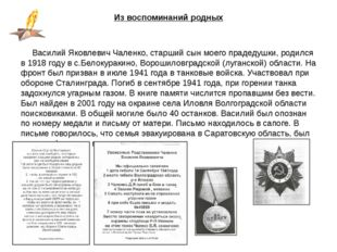 Из воспоминаний родных Василий Яковлевич Чаленко, старший сын моего прадедушк