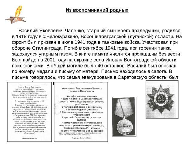 Из воспоминаний родных Василий Яковлевич Чаленко, старший сын моего прадедушк...