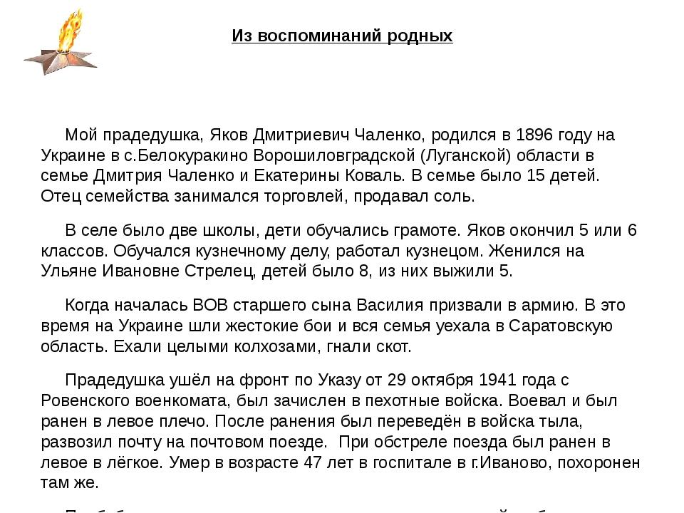 Из воспоминаний родных Мой прадедушка, Яков Дмитриевич Чаленко, родился в 189...